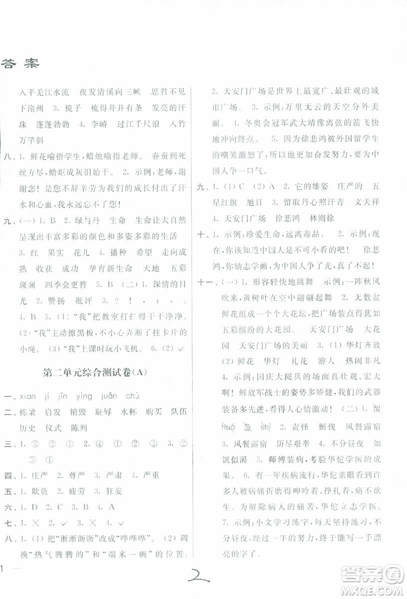 2018亮点给力大试卷语文4年级上册新课标江苏版第二版参考答案
