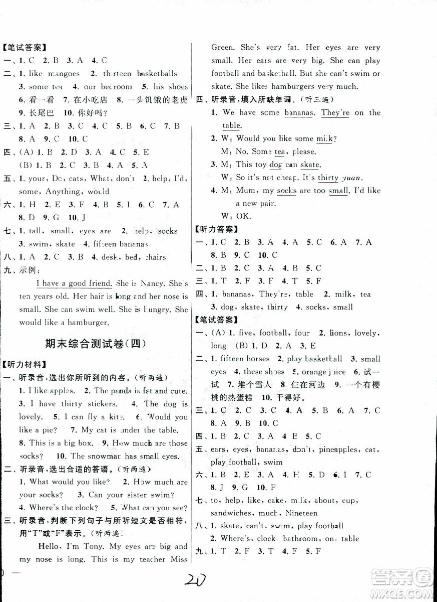2018年秋亮点给力大试卷四年级英语上册江苏版参考答案