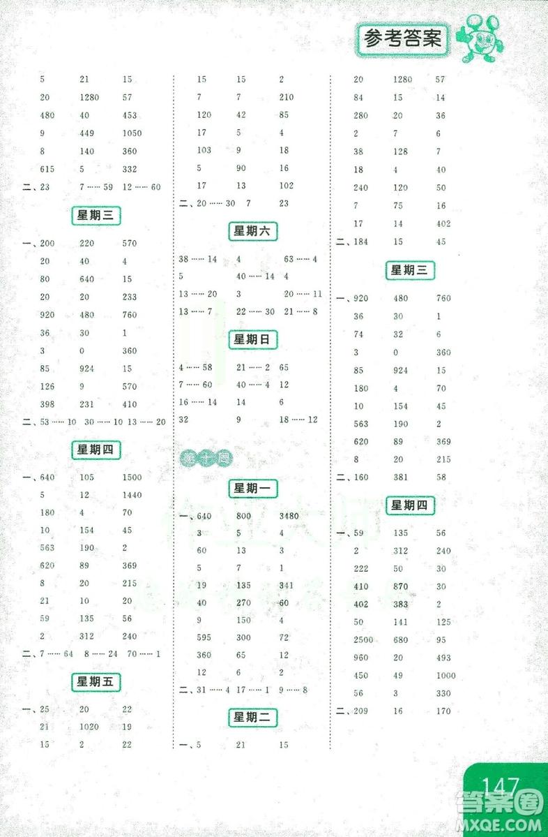 亮点给力2018年计算天天练四年级上册新课标江苏版答案