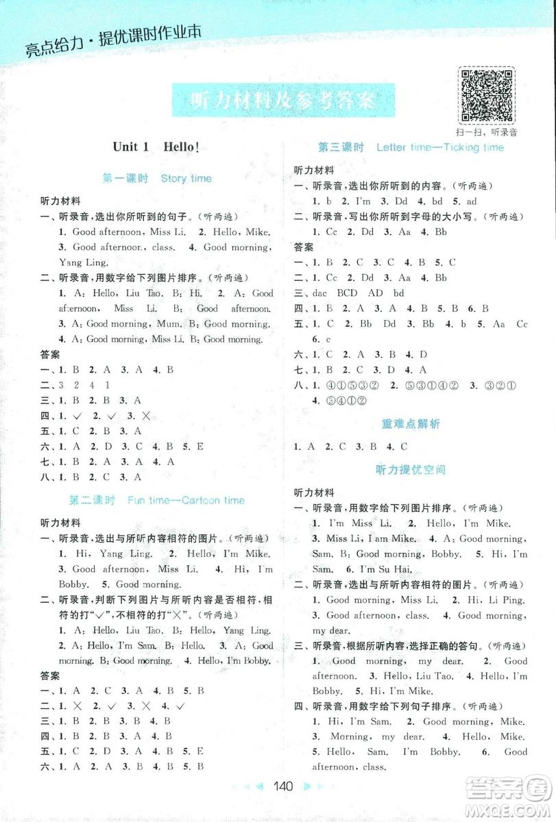 9787558020964亮点给力提优课时作业本英语三年级2018上册江苏版答案