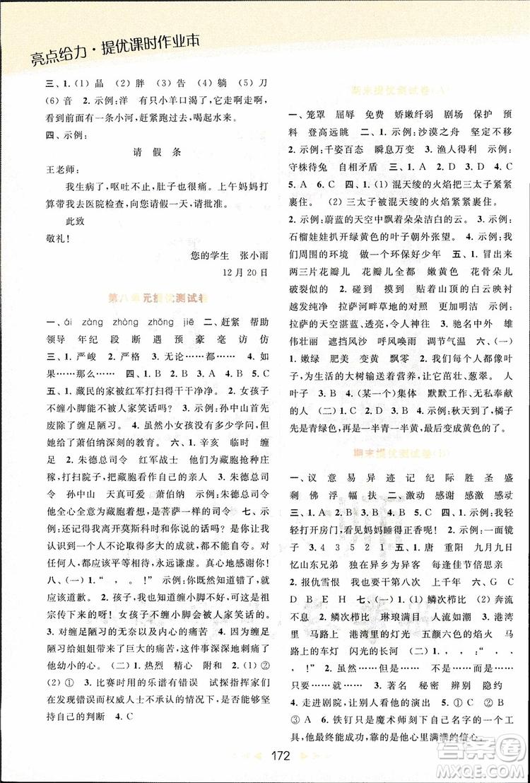 2018秋亮点给力提优课时作业本三年级上册语文苏教版参考答案