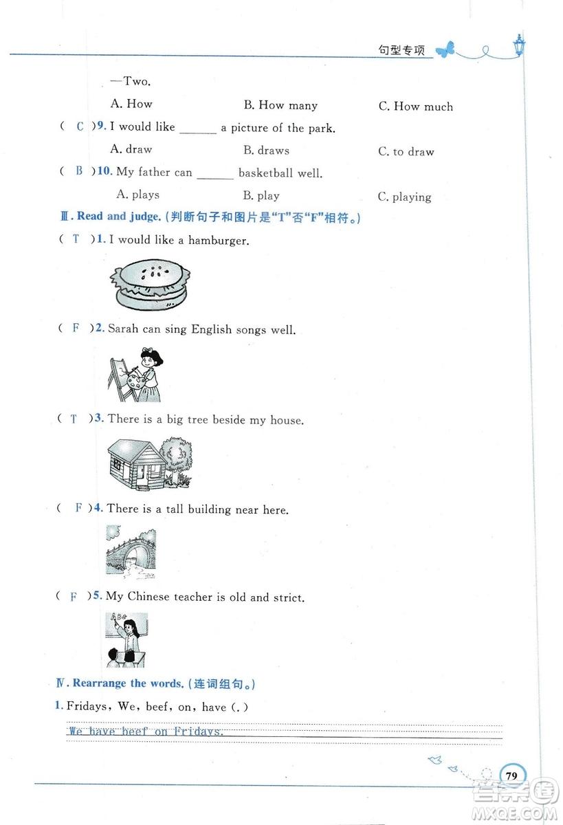 9787107318009小学生同步测控优化设计五年级英语上册2018人教版增强版答案