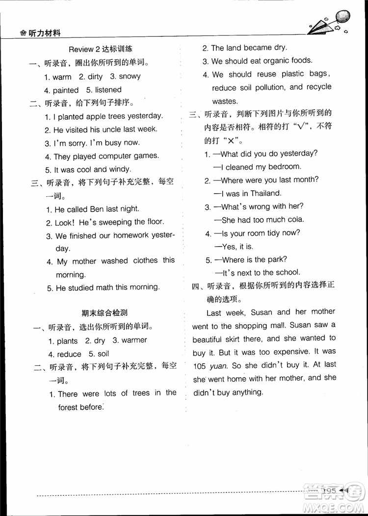 2018教材全解开心学英语六年级英语上册粤人民版参考答案