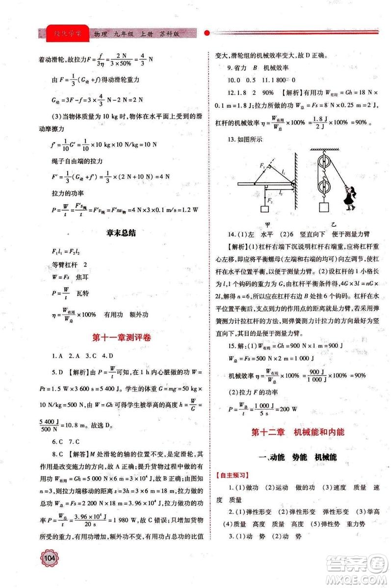 2018年绩优学案九年级物理上册苏科版参考答案