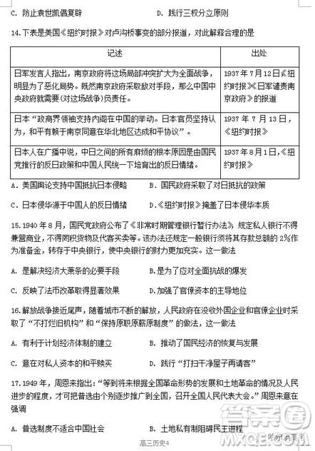 哈三中2018上学期高三期中考试文科综合试题答案