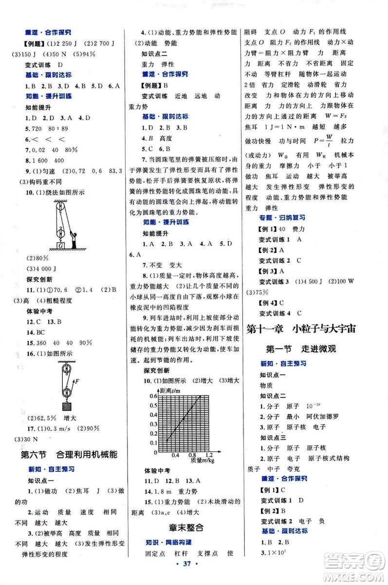 沪科版2018年初中同步测控优化设计八年级全一册物理参考答案