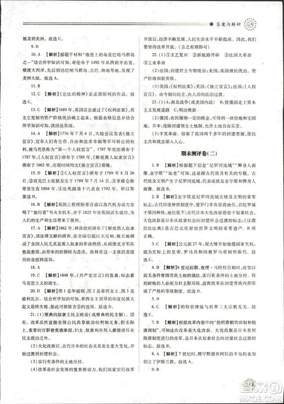 华东师大版2018绩优学案世界历史九年级上册参考答案