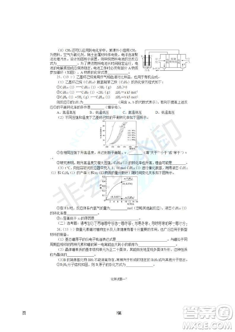 2019届湖南省长沙市长郡中学高三上学期第五次调研考试化学试题答案