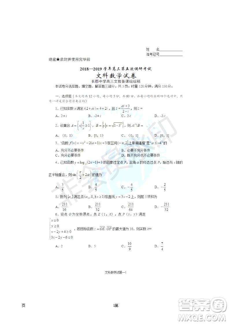 2019届湖南省长沙市长郡中学高三上学期第五次调研考试数学文试题答案