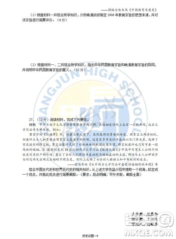2019届湖南省长沙市长郡中学高三上学期第五次调研考试历史试题答案