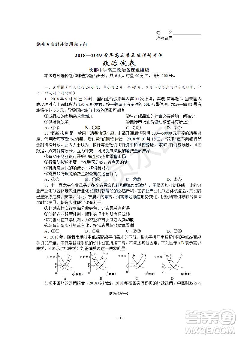 2019届湖南省长沙市长郡中学高三上学期第五次调研考试政治试题答案
