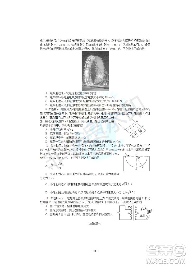 2019届湖南省长沙市长郡中学高三上学期第五次调研考试物理试题答案