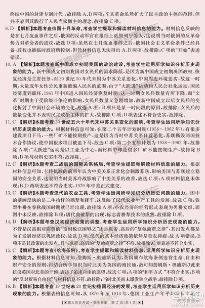 2019届安徽第二次金太阳联考G20联考高三历史参考答案