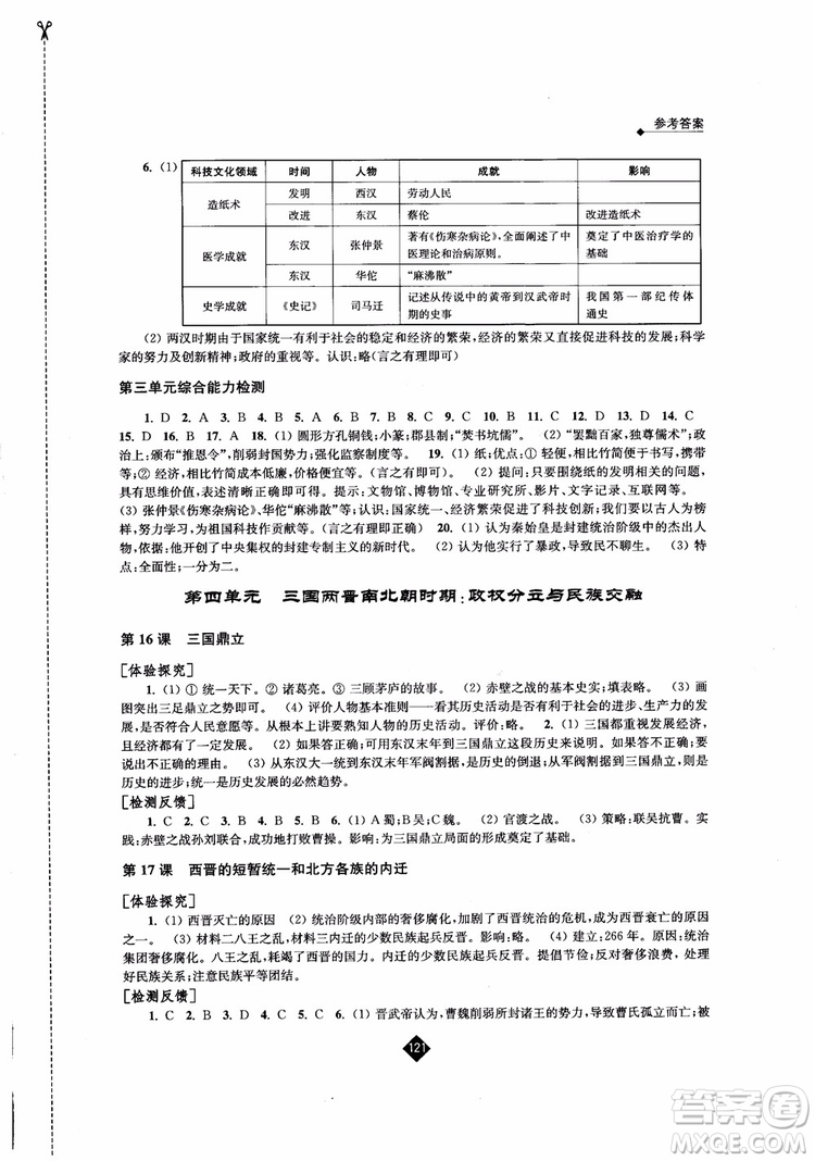 江苏人民出版社2018伴你学历史七年级上册参考答案