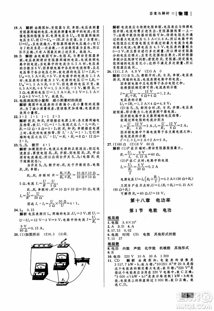 9787510639326物理九年级全一册人教版RJ初中同步学考优化设计参考答案