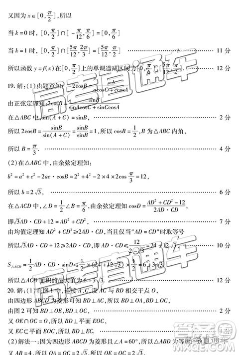 2019潍坊高三第一学期期中考试理数试题及参考答案