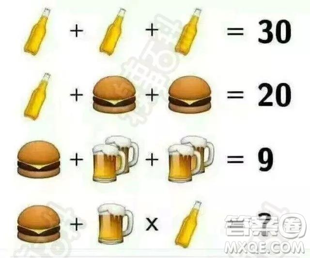 3瓶啤酒等于30 汽水啤酒汉堡数学题