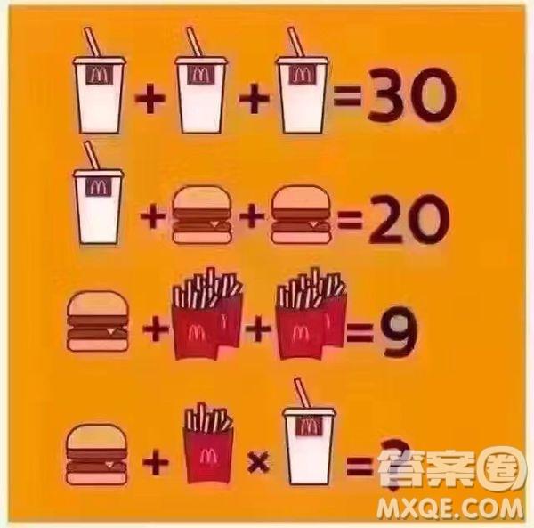 3杯饮料等于30图解 3杯可乐等于30的题目答案
