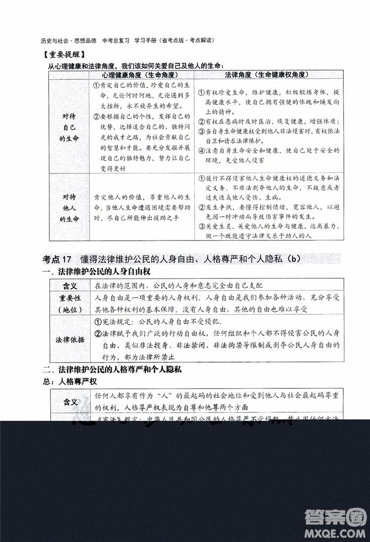 2018杨柳文化历史与社会思想品德中考总复习学习手册考点解读省考点版参考答案