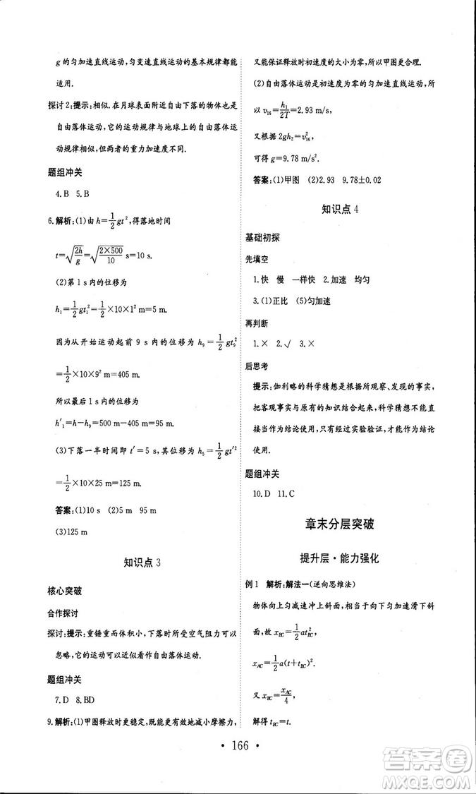 人教版新编高中同步作业2018年物理必修1参考答案