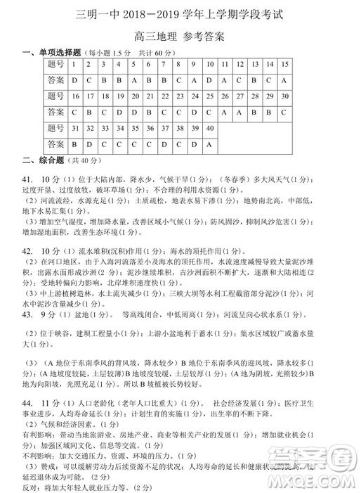 2019届福建省三明市第一中学高三上学期期中考试地理试题及答案