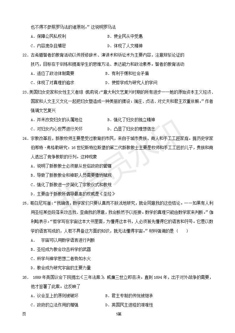 2019届福建省三明市第一中学高三上学期期中考试历史试题及答案
