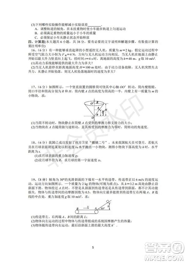福建省三明市第一中学2019届高三上学期期中考试物理试题及答案