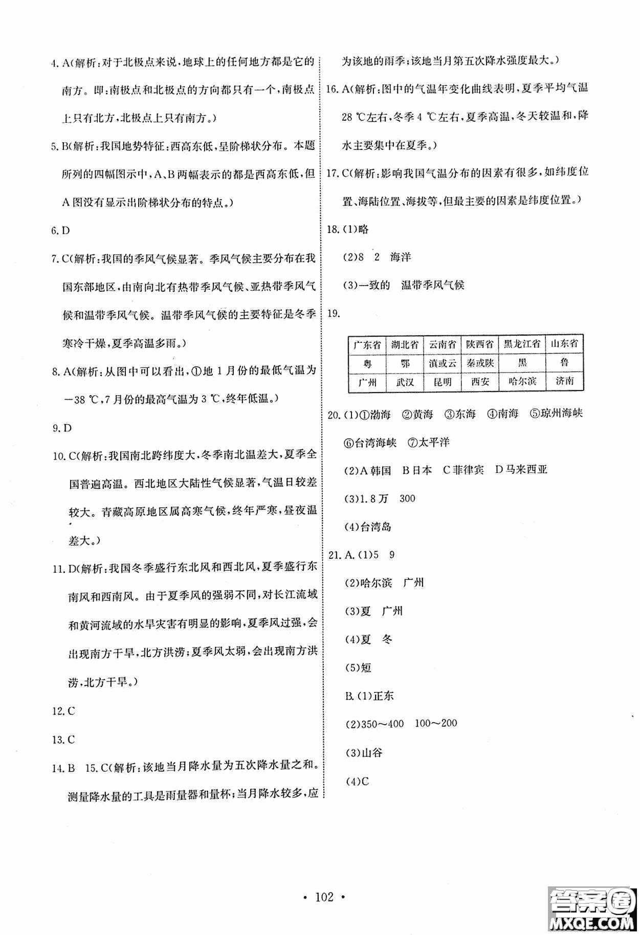 9787503187209能力培养与测试地理七年级上册中图版答案