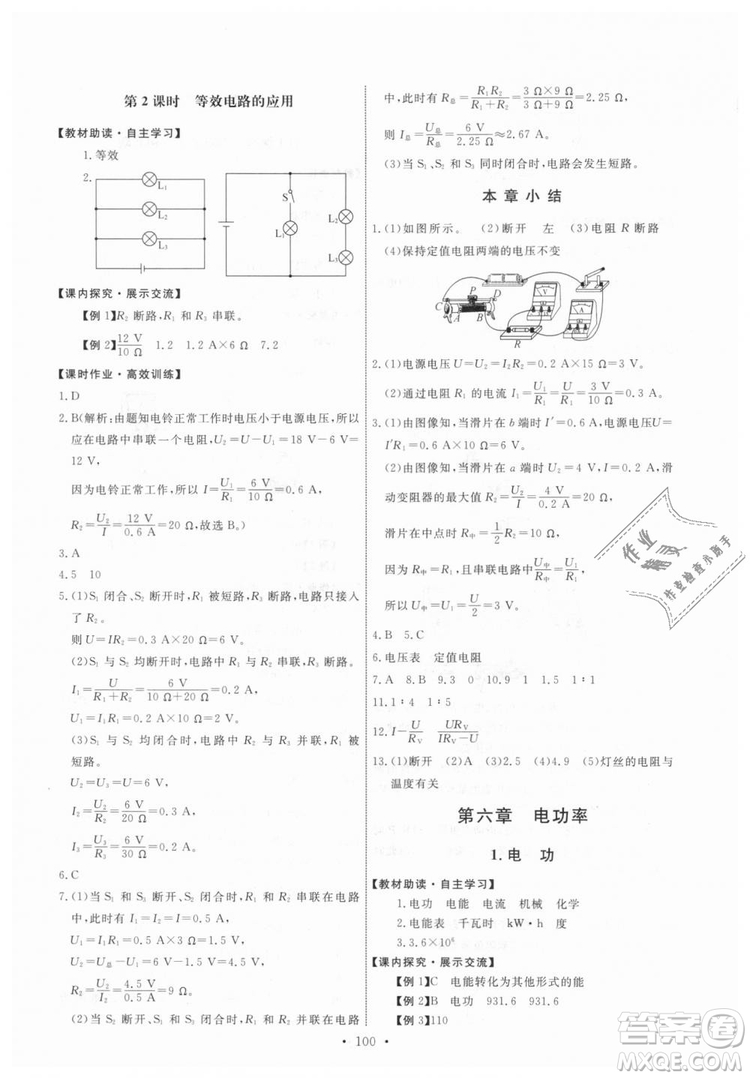 9787504178183教科版物理九年级上册2018年能力培养与测试答案