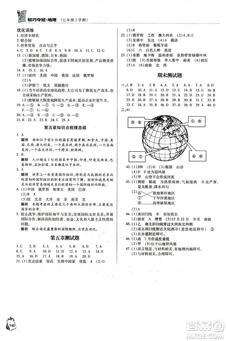 2018年金博士轻巧夺冠七年级地理上册青岛专用参考答案