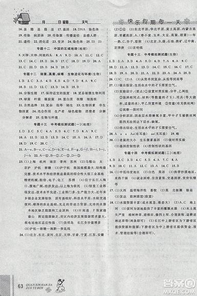 2019优秀生快乐假期每一天全新寒假作业本九年级地理生物中考复习版答案