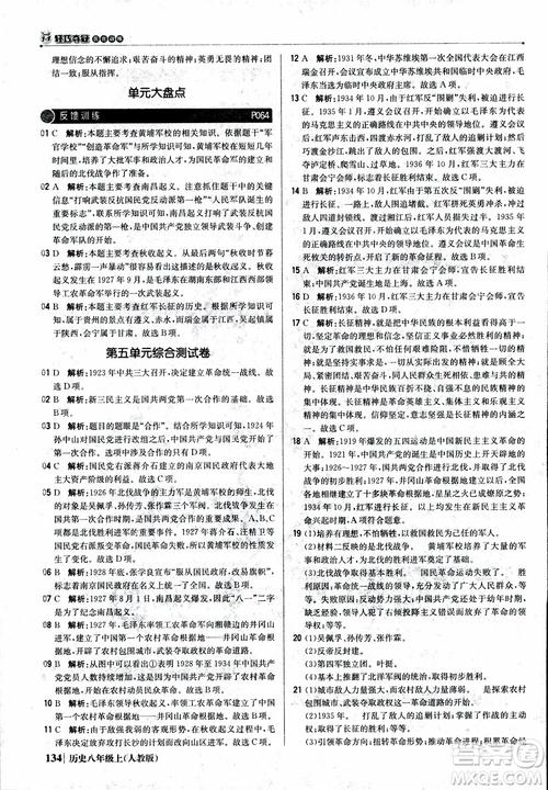 2019版1+1轻巧夺冠9787552237368八年级上册历史人教版银版优化训练参考答案