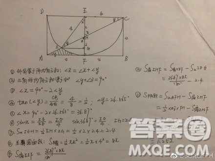 求阴影面积4 8答案 求阴影面积长8宽4答案 抖音求阴影面积答案