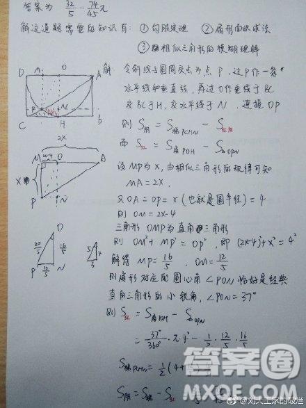 抖音求阴影面积数学题目及答案 抖音求阴影部分面积六年级答案