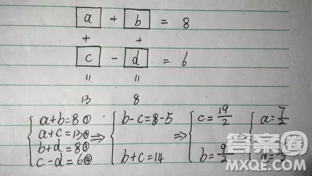 86138格子数学题答案 填空数学题四个方格86138答案