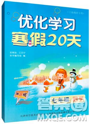 2019数学寒假作业答案,上海地区专用2019年优化学习寒假20天寒假作业数学七年级数学参考答案
