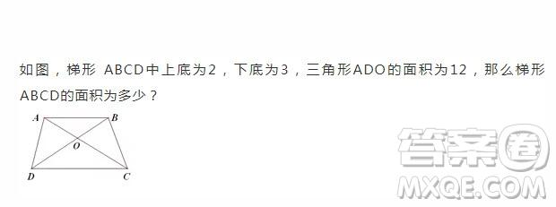 梯形ABCD被两条对角线分成了四个三角形S1、S2、S3、S4。已知S1=2cm2,S2=6cm2。求梯形ABCD的面积。