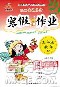西安出版社2019荣桓教育寒假作业假期快乐练三年级数学人教版答案