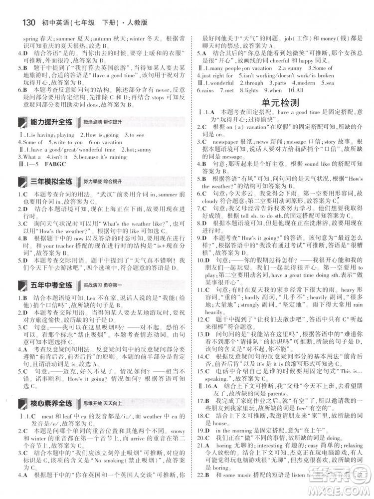 2019版初中同步5年中考3年模拟初中英语下册人教版参考答案