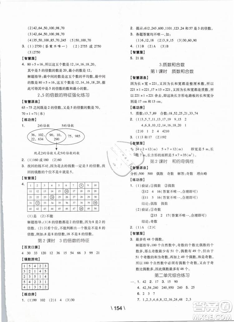 2019版全品学练考五年级下册数学RJ人教版参考答案