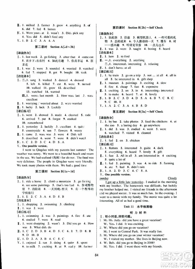 BBS系列2019年初中新学案优化与提高七年级英语下册R人教版J参考答案