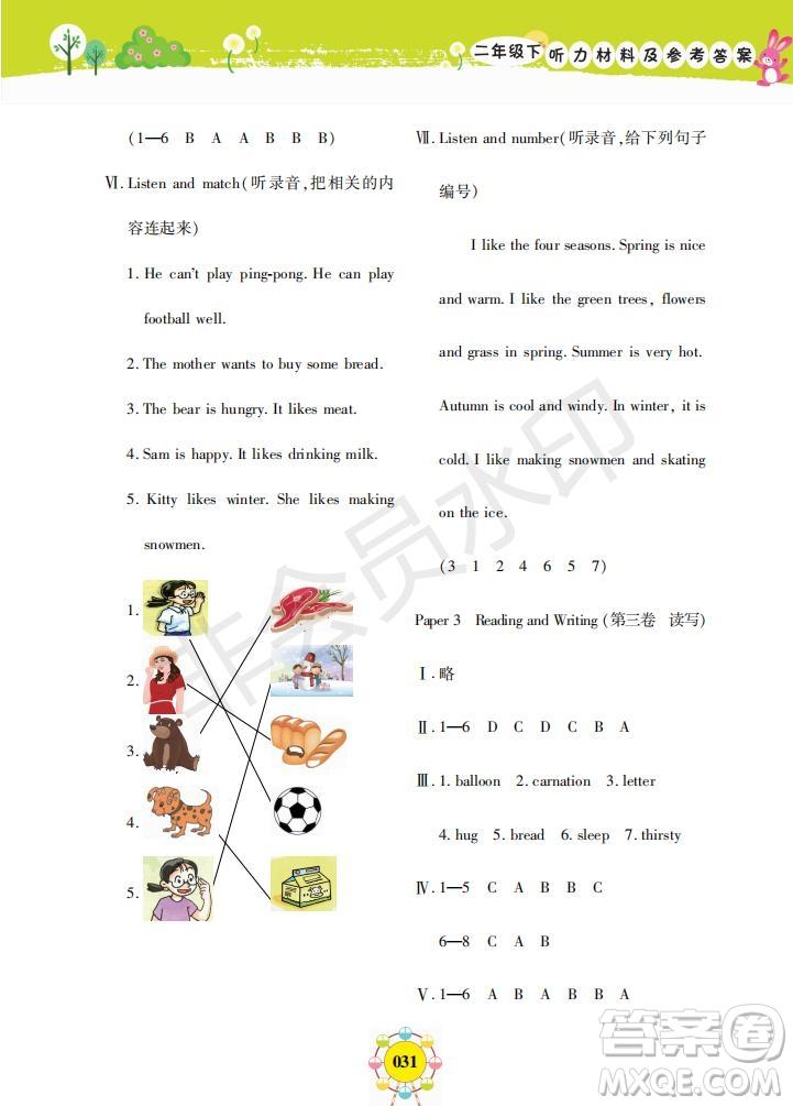 2019年新编同步学英语N版二年级下册参考答案