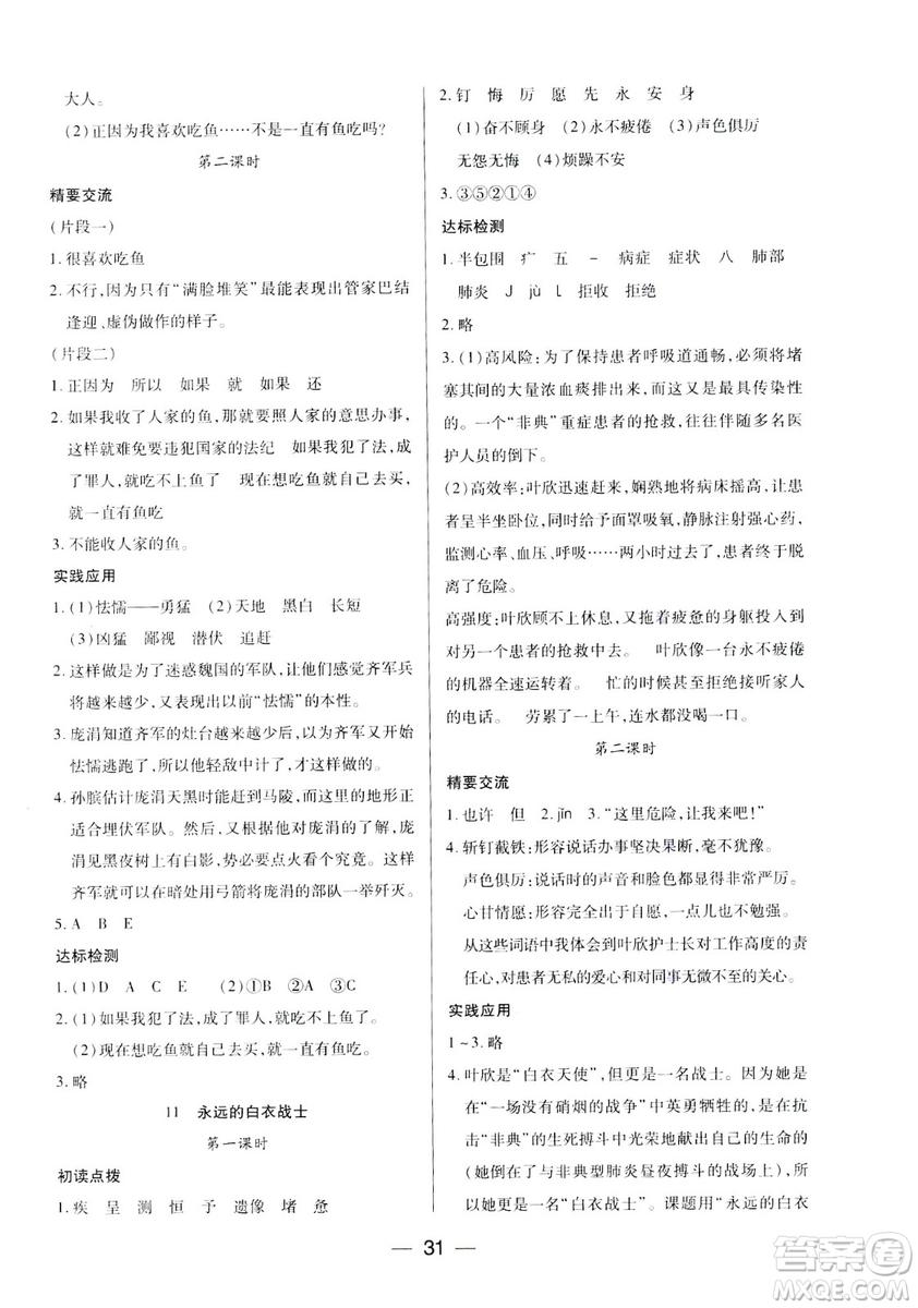 凤凰苏教版新课标2019两导两练高效学案语文四年级下册答案