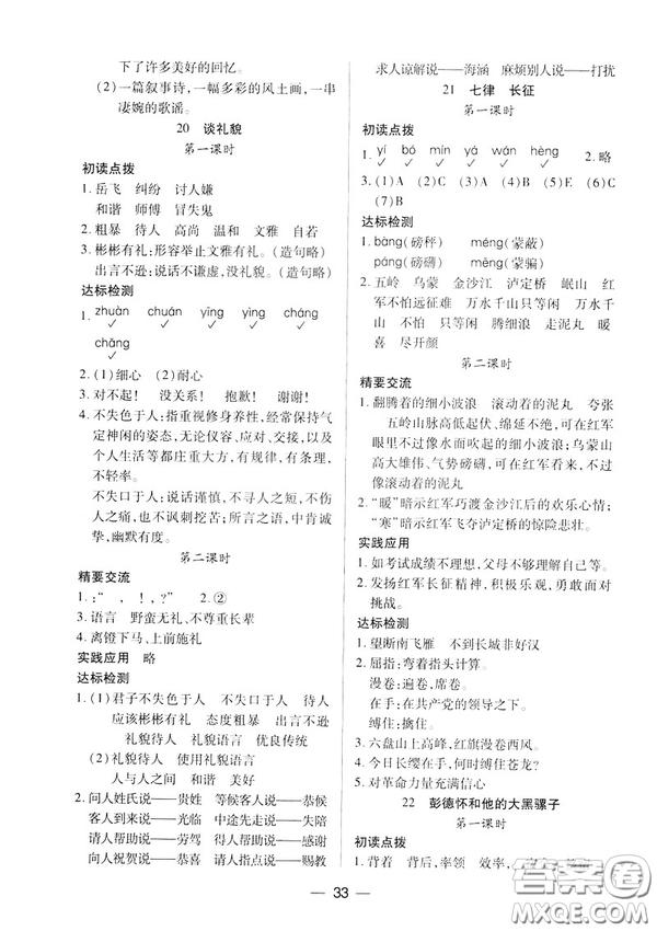 凤凰版原苏教版新课标2019两导两练高效学案六年级语文下册答案