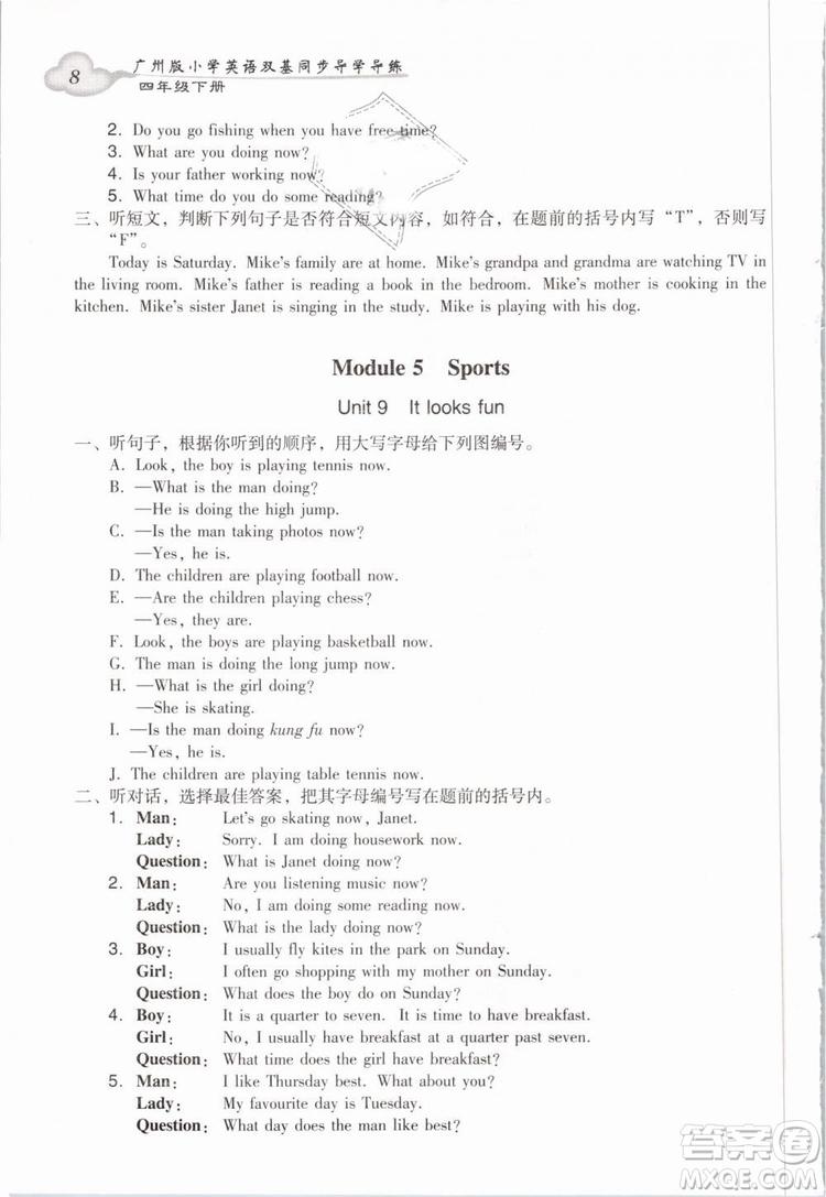 王牌英语top2019新版小学英语双基同步导学导练四年级下册广州版答案
