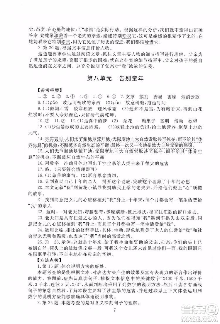 海淀名师伴你学2019版同步学练测六年级下册语文第2版BS北师大版参考答案