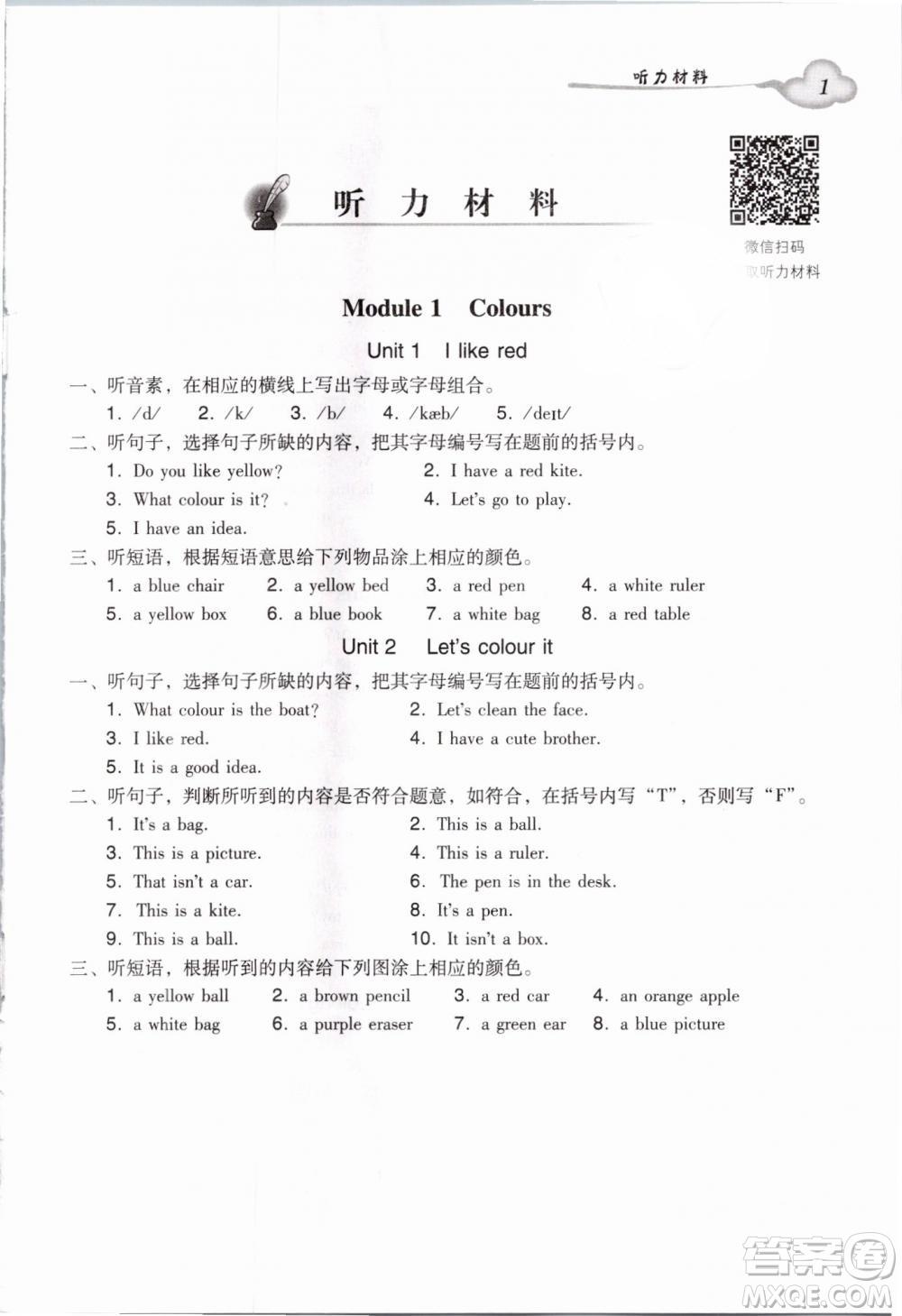 王牌英语TOP广州版2019小学英语双基同步导学导练三年级下册答案