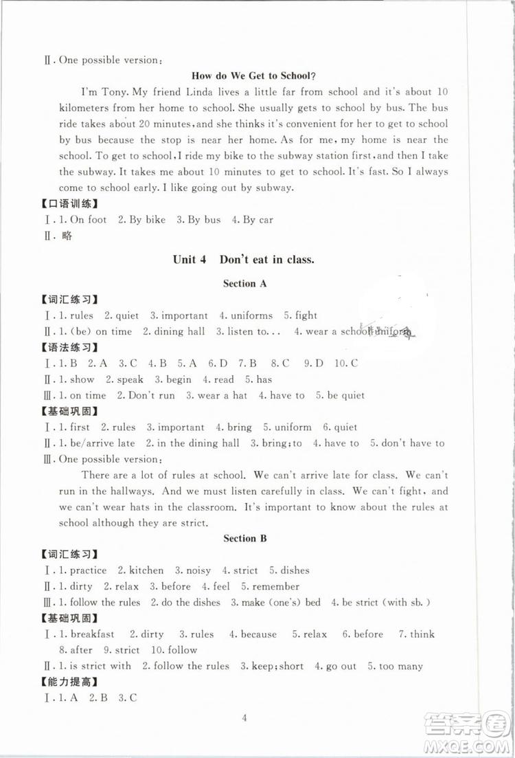 2019春海淀名师伴你学同步学练测英语七年级下册第2版参考答案