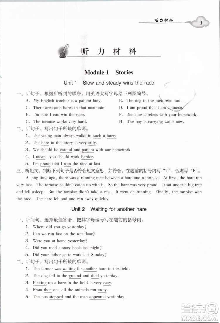 2019小学英语广州版王牌英语top双基同步导学导练六年级下册答案