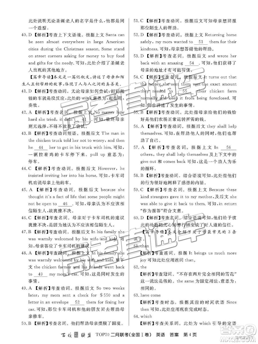 2019百校联盟TOP20二月联考全国Ⅰ卷英语参考答案